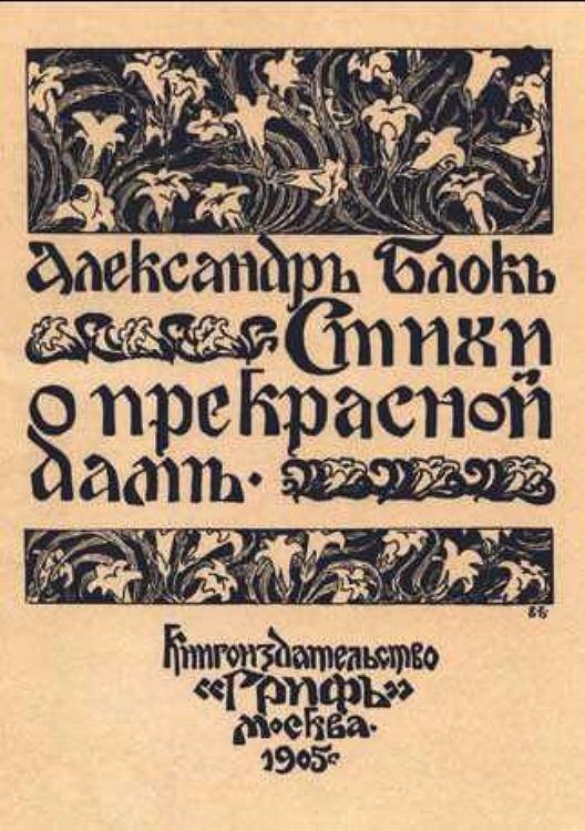 Стихи о Прекрасной даме, 1905 Александр Блок