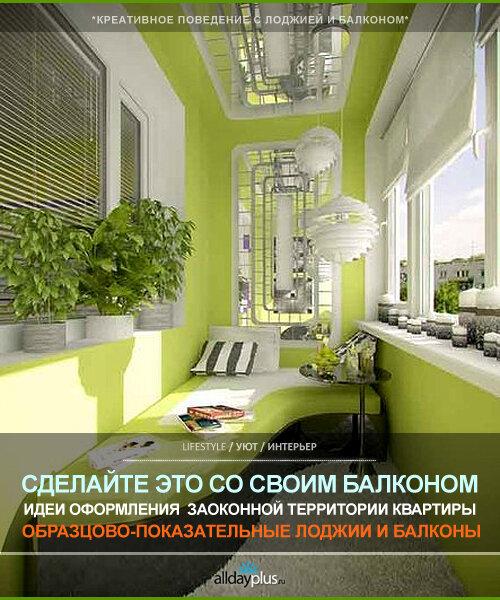 Комната с балконом и окном mp3