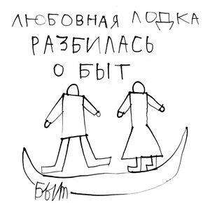 Маяковский семейная лодка разбилась о быт
