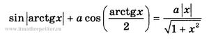 ЕГЭ уравнение