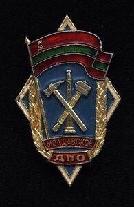 Молдавское ДПО.jpg
