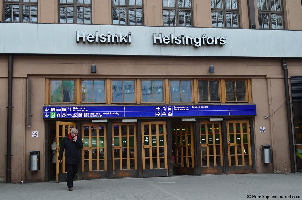 Вокзал в Хельсинки тупиковый