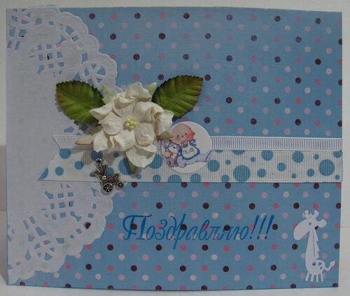 Поздравительная открытка к рождению сына