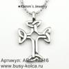 Кулоны и подвески кресты.http://busy-kolca.ru/catalog/kulony_i_podveski_kresty/