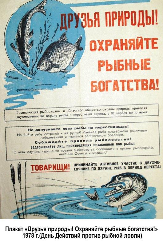 приложение 2 к правилам рыбной ловли