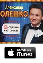 Актёр и телеведущий Александр Олешко выпустил альбом любимых песен на iTunes