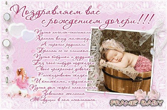 Поздравляем Сергея и Лену с Рождение дочери!