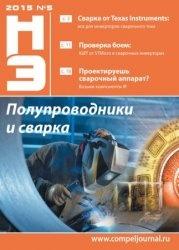 Новости электроники №5 2015