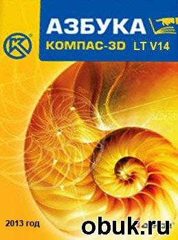 Азбука Компас-3D V14