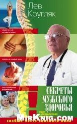 Книга Секреты мужского здоровья. Слабые места сильного пола