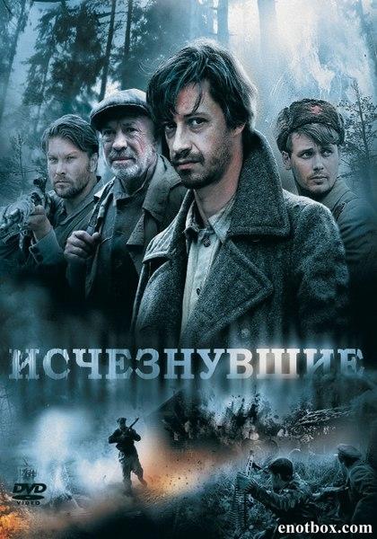 Исчезнувшие (2009/DVDRip)