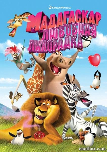 Мадагаскар: Любовная лихорадка / Безумный Мадагаскар / Madly Madagascar (2013/WEBDL/WEBDLRip)