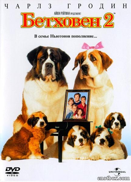 Бетховен 2 / Beethoven's 2nd (1993/DVD5/DVDRip)