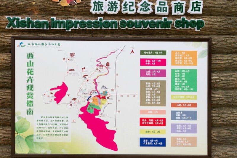 Схема парка Сишань