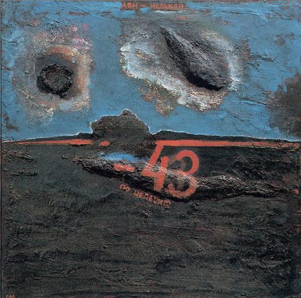 Аян-Нелькан. 1985. Борис Смертин. Рельеф, масло. 71х71 см.