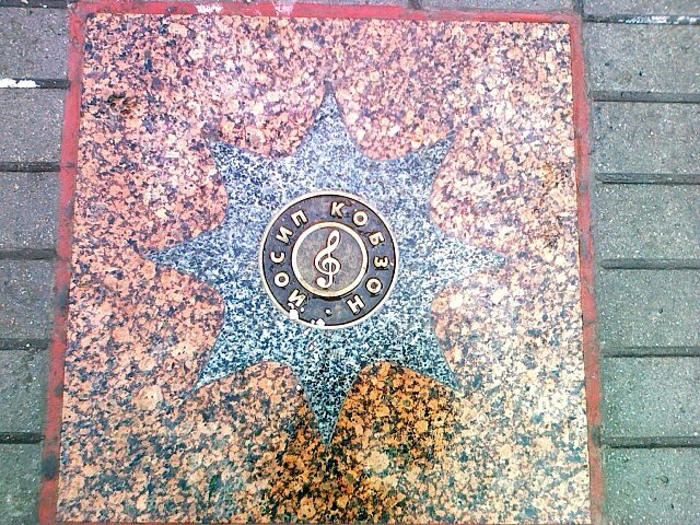 Йосип Кобзон на алеї зірок