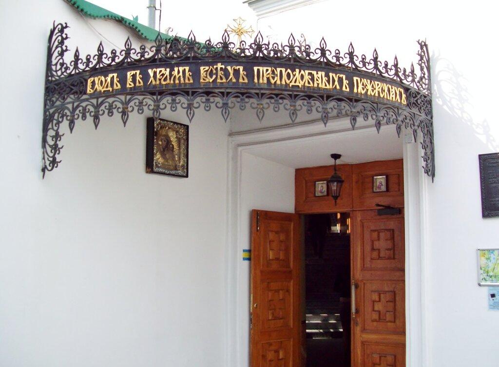 Вход в храм всех преподобных Печерских