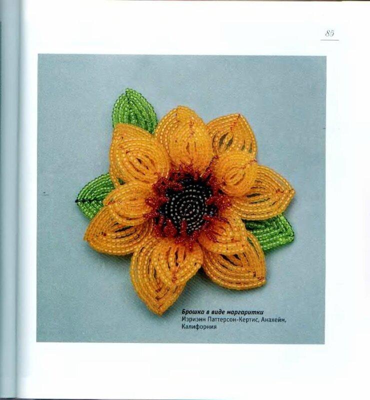 Источник. следующая. книги Цветы из бисера.  Французское искусство изготовления бисерных цветов - Арлин Бейкер.