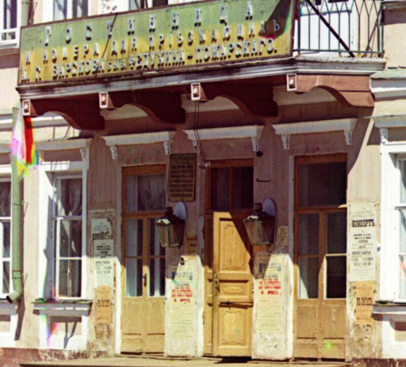 Гостиница Пожарских в Торжке2.jpg