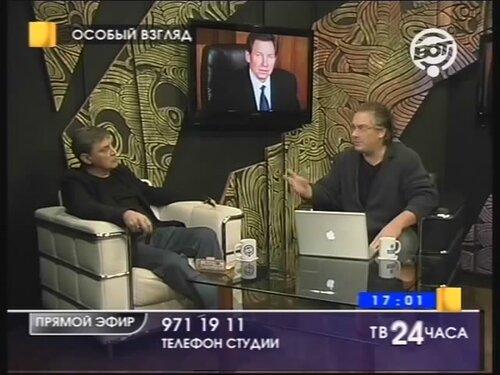 Особый взгляд. А. Невзоров у А. Лушникова