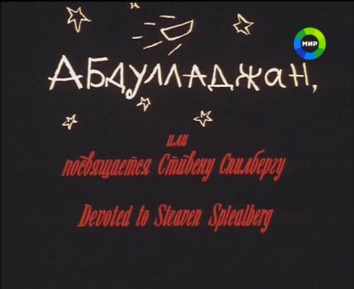 Абдулладжан, или посвящается Стивену Спилбергу (1991)