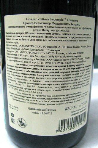 domane wachau gruner veltliner 2011.jpg