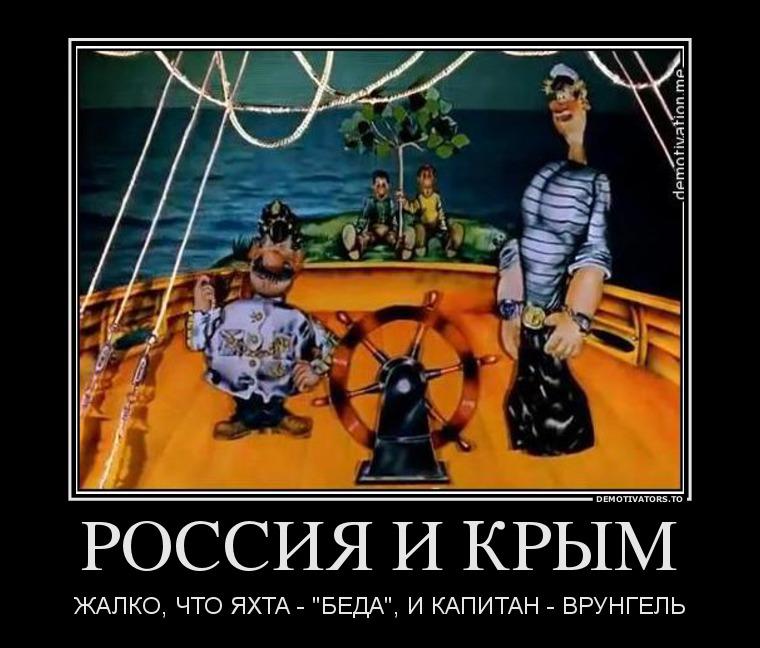 66044_rossiya-i-kryim_demotivators_to.jpg