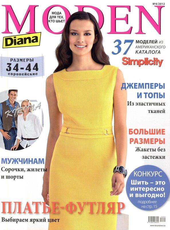 Скачать бесплатно журнал диана моден 2017