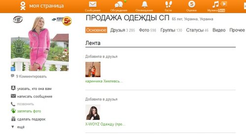 0 82feb d292aaeb L Заяви о себе на Одноклассниках.ru
