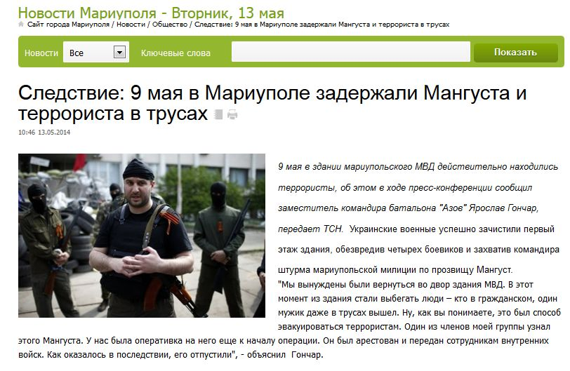 FireShot Screen Capture #325 - 'Следствие_ 9 мая в Мариуполе задержали Мангуста и террориста в трусах I 0629_com_ua - Новости Мариуполя' - www_0629_com_ua_article_533299.jpg
