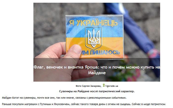 FireShot Screen Capture #327 - 'Что есть и почем на Майдане' - kiev_vgorode_ua_news_222506__008.jpg