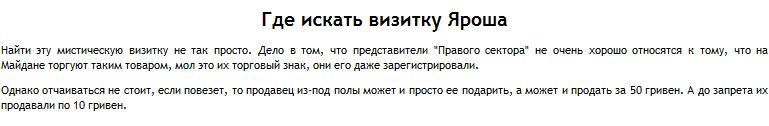 FireShot Screen Capture #329 - 'Что есть и почем на Майдане' - kiev_vgorode_ua_news_222506__008.jpg
