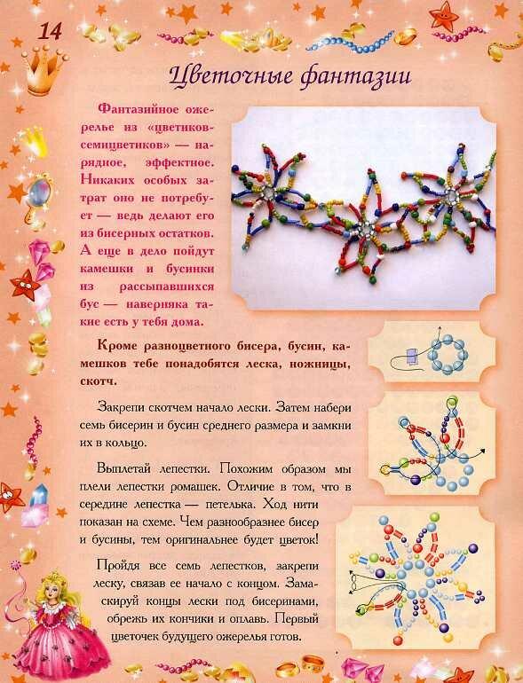 Скачать бесплатно:Цветы из бисера.  Школа маленькой принцессы.