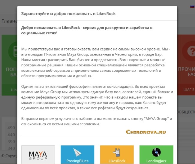LikesRock –  безопасная накрутка лайков. Инструменты для продвижения в соцсетях.