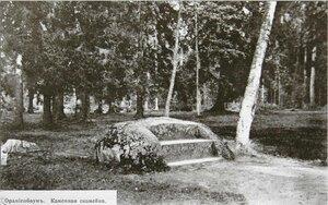 Каменная скамейка на Английской дороге