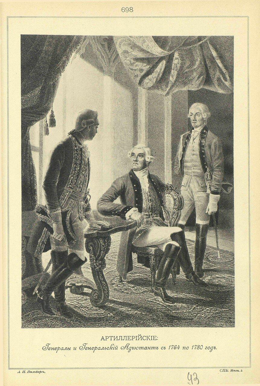 698. АРТИЛЛЕРИЙСКИЕ Генералы и Генеральский Адъютант с 1764 по 1780 год