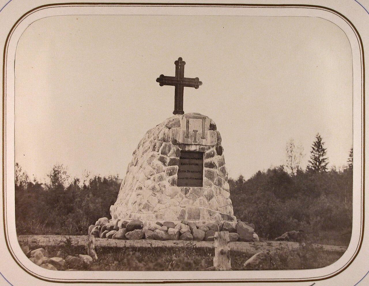 Вид на крест, поставленный в память посещения Петром I Тихвинской водной системы (в 1712 и 1716гг.)