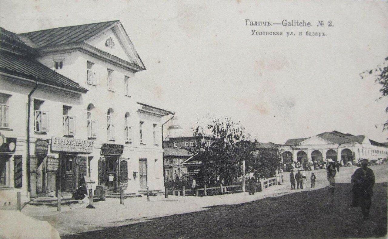 Успенская улица и базар