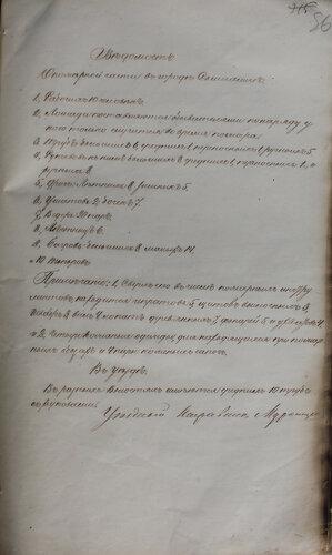 <a href='http://img-fotki.yandex.ru/get/6104/97867398.e/0_6ee75_cf02e564_orig.jpg'>1872 г. - Сведения о состоянии пожарной части в г. Солигаличе и Солигаличском уезде Костромской губернии</a>