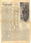 Литературная_газета1957.04.19-1стр