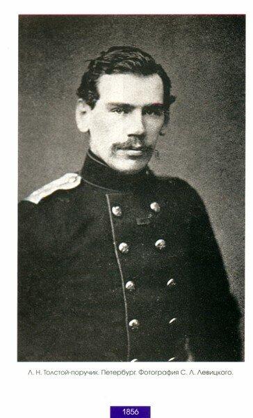Л.Н. Толстой --Поручик. 1856 г., Петербург, Фотография С.А. Левицкого