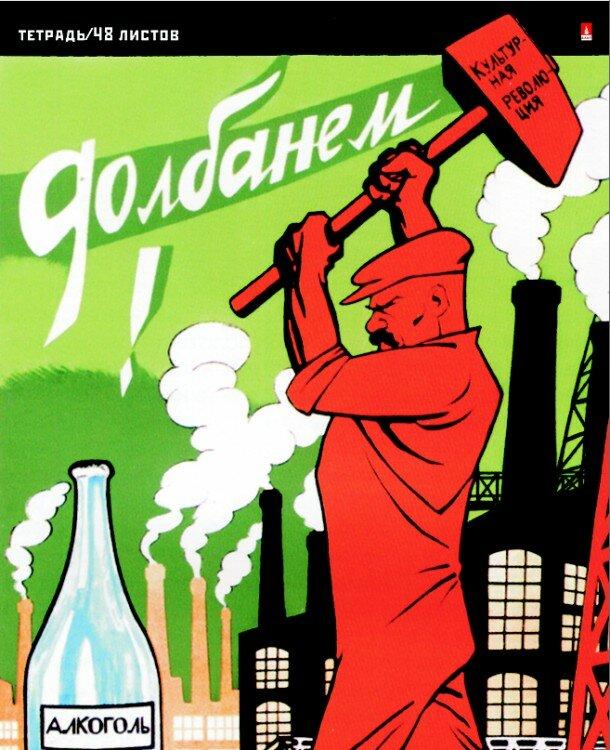 Смешные картинки советских времен