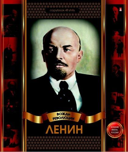 Вождь Революции Ленин