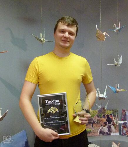 Максим Трофименко с наградой за настольную игру Братство Девяти. Гексостратегия