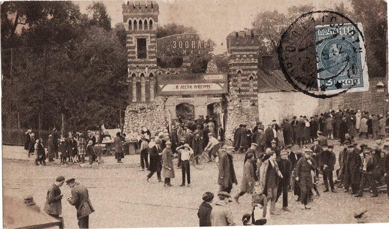 Зоопарк, 1925-1928