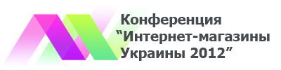 Конференция «Интернет-магазины Украины 2012»