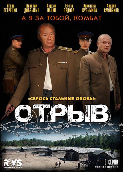Отрыв (2012)  DVD5 + DVDRip + SATRip