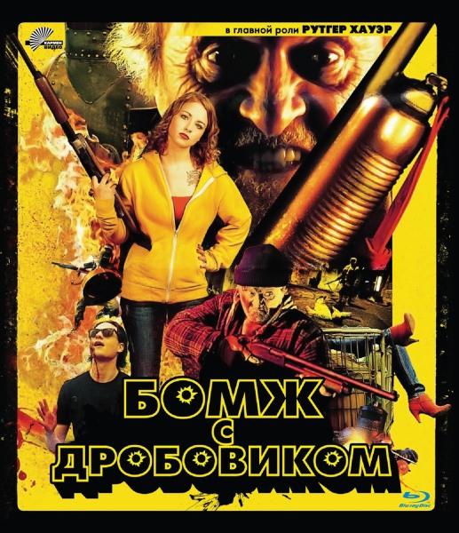 Бомж с дробовиком / Hobo with a Shotgun (2011) BDRip 1080p + 720p + DVD5 + HDRip