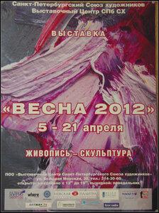 Весна 2012. Выставка  ВЦСПбСХ.