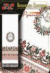 Re: Схемы для вышивки - Рушники, Вишиванкi.
